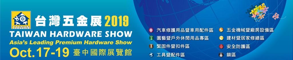 TAIWAN HARDWARE SHOW 2019  Booth no.: J03